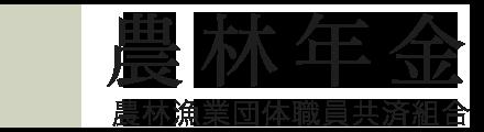 組合 職員 農林 団体 漁業 共済